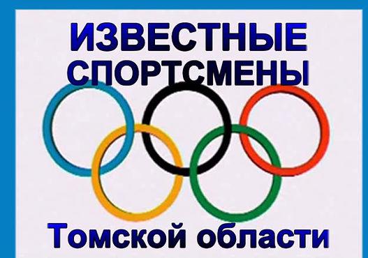 Известные спортсмены ТО