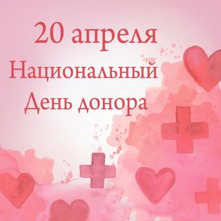 Национальный день донора в России