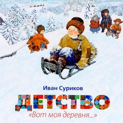 """Иван Суриков """"Детство"""""""