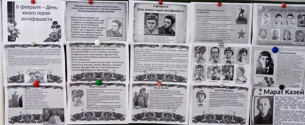 Юные герои-антифашисты