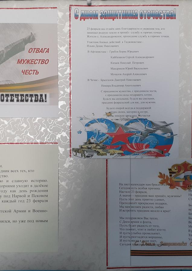 Стенд с поздравлениями, с. Александровское
