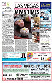 Las-Vegas-Japan-TImes-2019-08-cover.png