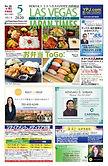 LVJT2020-05-cover-sm.jpg