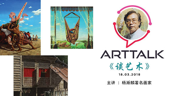 ArtTalk 18032018_event ad 01 (1200x628)