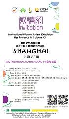 HPiC XIII - Shanghai 2018_Invitation car