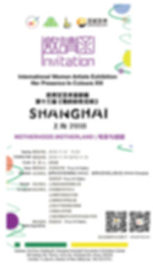 HPiC XIII - Shanghai 2018_Invitation car