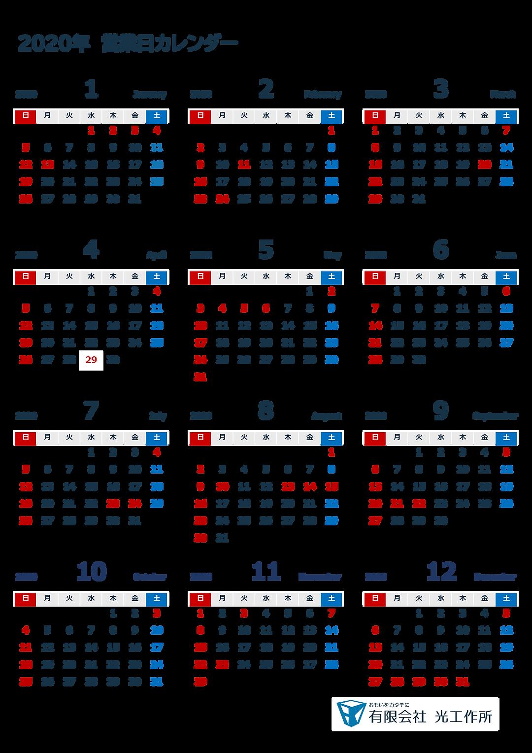 2020年就業カレンダー日本語赤文字.png