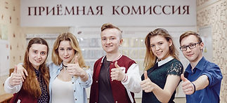 ПРиемная комиссия.jpg