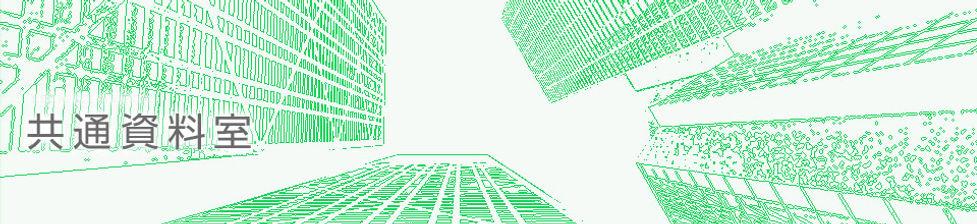 共通資料室.jpg