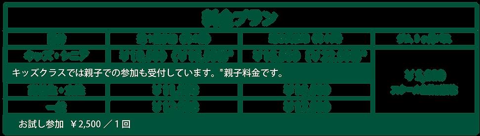スクール料金表.png