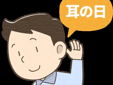 耳の日!!