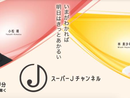 カネバンがテレビ朝日 スーパーJチャンネルで取り上げられます