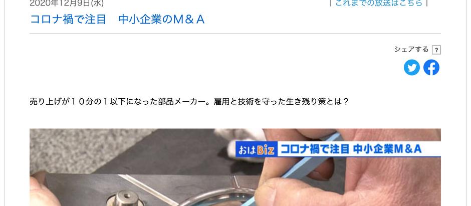 ナガヨシがNHK NEWS おはよう日本で取り上げられました