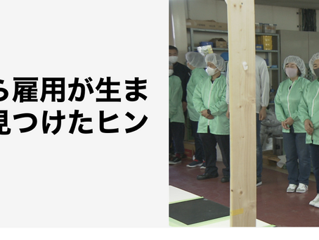 ナガヨシがNHK クローズアップ現代で取り上げられました