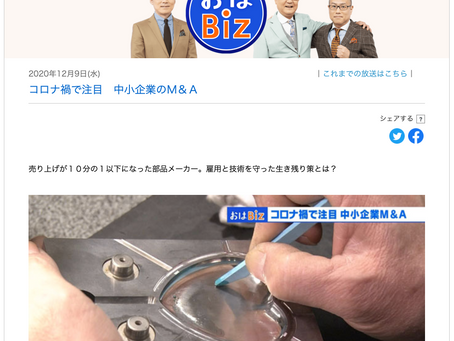 カネバンがNHK NEWS おはよう日本で取り上げられました