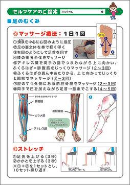 足のむくみ.jpg