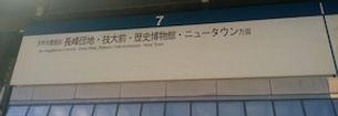 バス看板.jpg