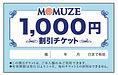 1,000円.jpg
