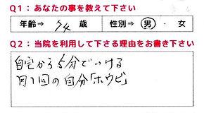 既存アンケート①.jpg