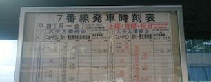 バス時刻表.jpg