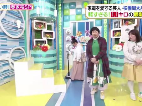2/1 日本テレビ ヒルナンデス 森三中大島さん SHINPIN×jane's vintage