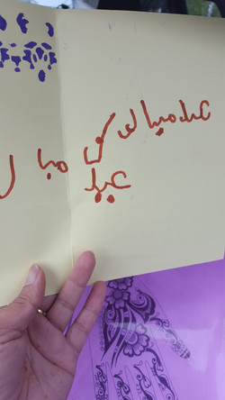 Eid card in Arabic
