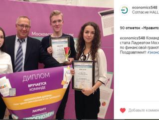Лауреаты конкурса по финансовой грамотности