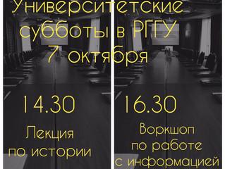 Университетская суббота в РГГУ. Анонс