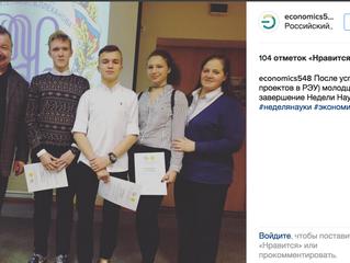 Расширили аудиторию и выступили в РЭУ им Г. В. Плеханова