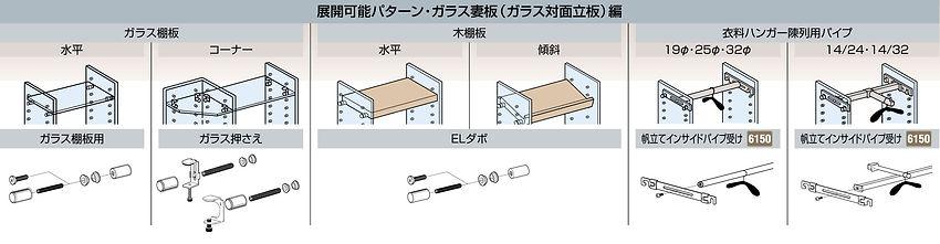 展開可能パターン・ガラス妻.jpg