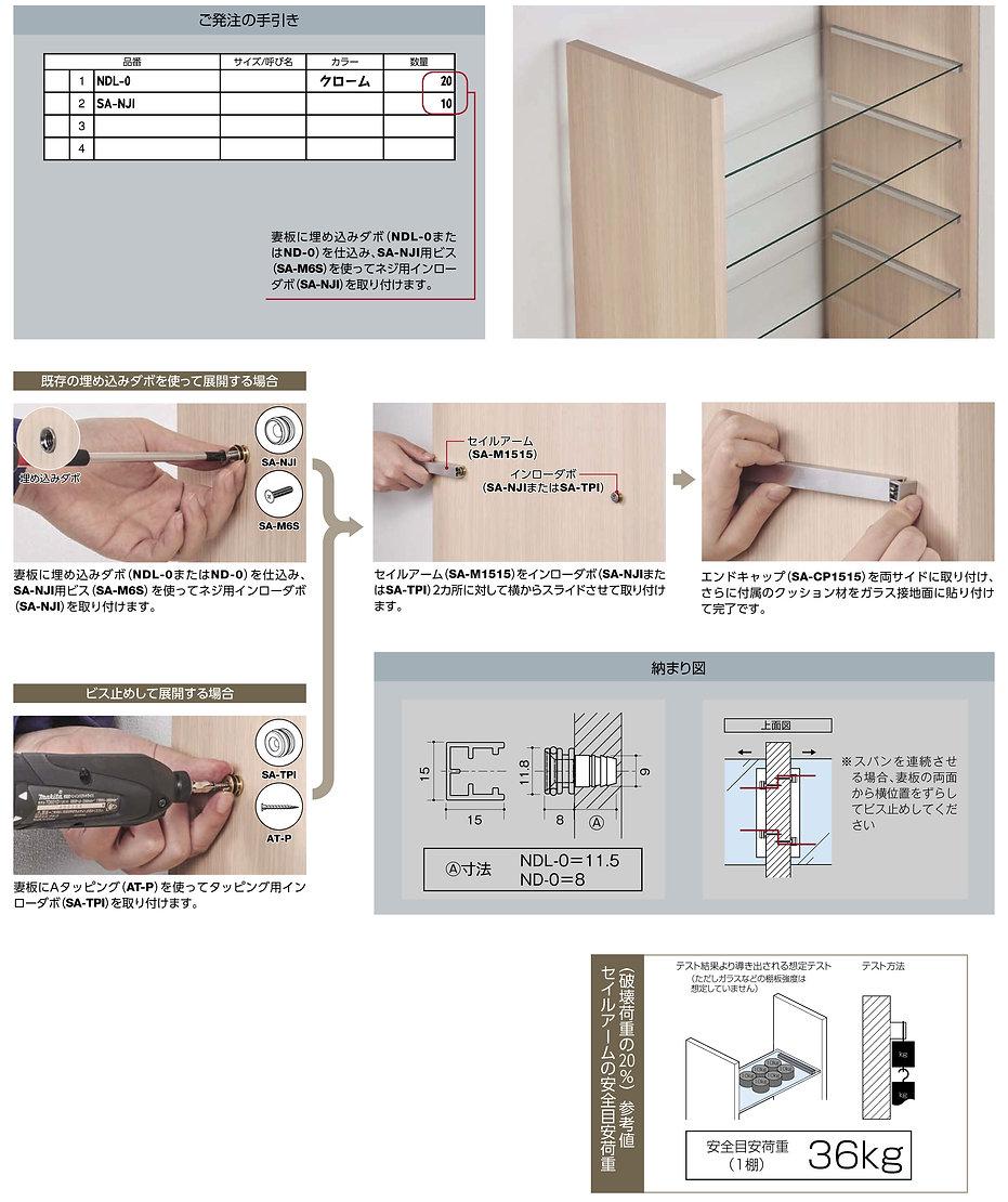 納まり図.jpg