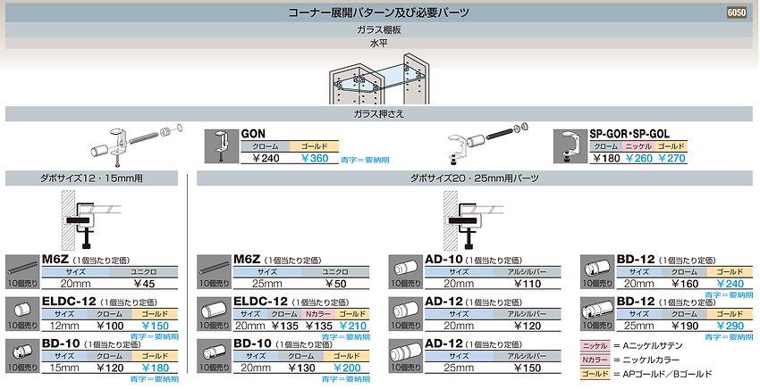 コーナー展開パターン及び必.jpg