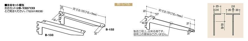 b-132-133-138.jpg