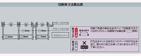 切断実寸法算出図02.jpg