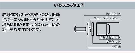 ゆるみ止め施工例.jpg