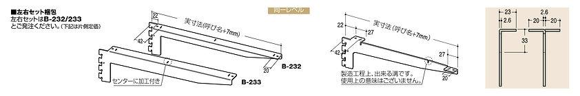 b-232-233-238.jpg