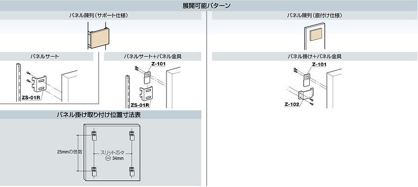 展開可能パターン02.jpg