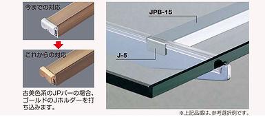 jpb-02.jpg