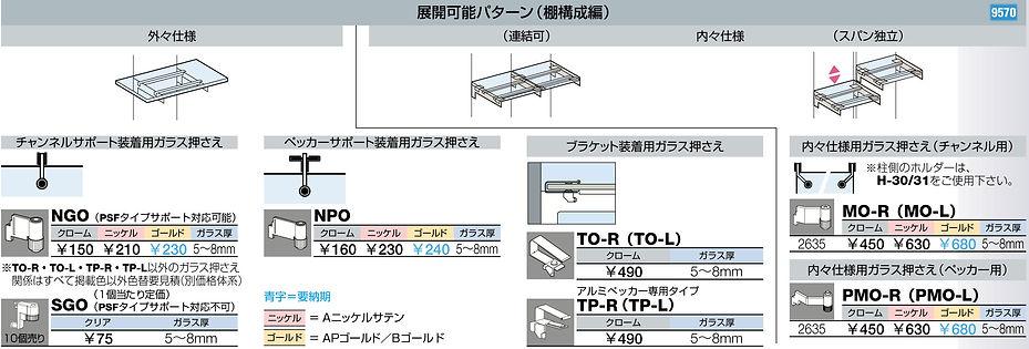 展開可能パターン(棚構成編.jpg