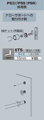 PS及びPSS併用例.jpg