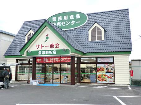 サトー商会 会津若松店様