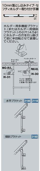 10mm落とし込みタイプ使用例.jpg