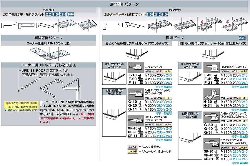 展開可能パターンJPB-15.jpg