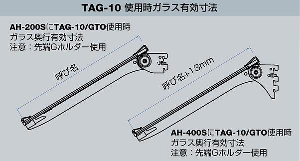 tag-10使用時ガラス有効寸法.jpg