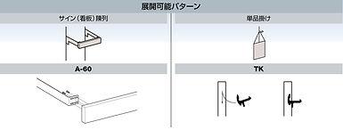 展開可能パターン01.jpg