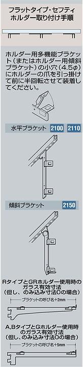 フラットタイプセフティホル.jpg