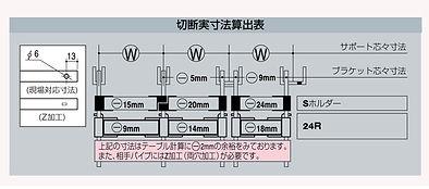 切断実寸法算出表.jpg