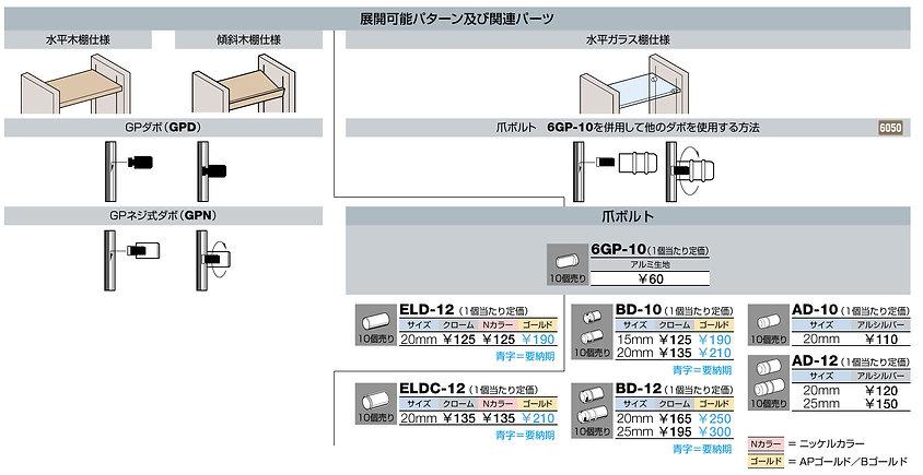展開パターン及び関連パーツ.jpg