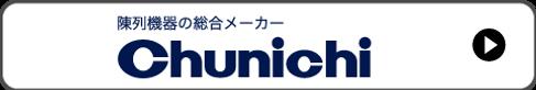 chunichi.png