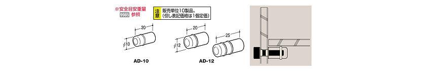 ad-10-ad-12.jpg
